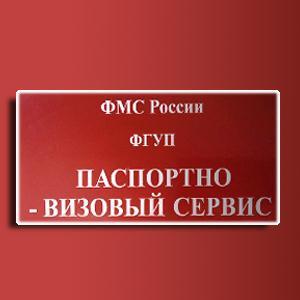 Паспортно-визовые службы Викулово